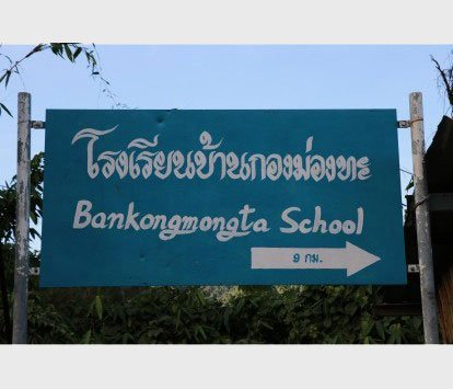 The Baan Kong Mong Tha School Student Dormitories Refurbishing Campaign