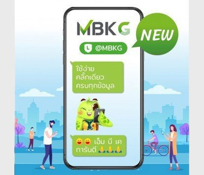 MBK Guarantee has added a new online channel through @Line Official Account