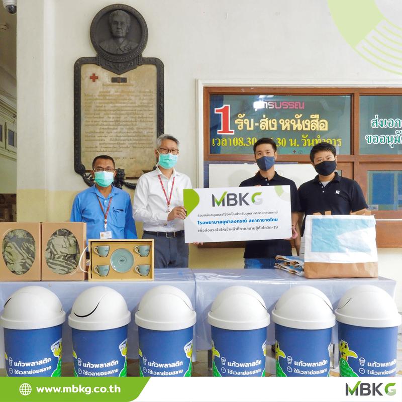 MBKG ร่วมบริจาคสิ่งของจำเป็นให้กับโรงพยาบาลจุฬาลงกรณ์ สภากาชาดไทย เพื่อสนับสนุนการปฏิบัติงานภาคสนามของบุคลากรทางการแพทย์สู้ภัยโควิด-19