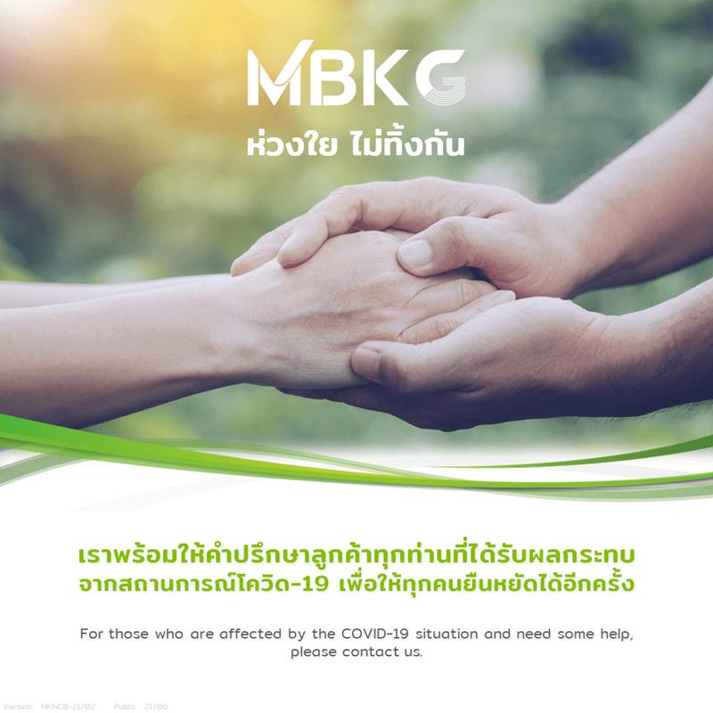 MBKG เปิดมาตรการช่วยเหลือลูกค้าที่ได้รับผลกระทบจากสถานการณ์โควิด-19